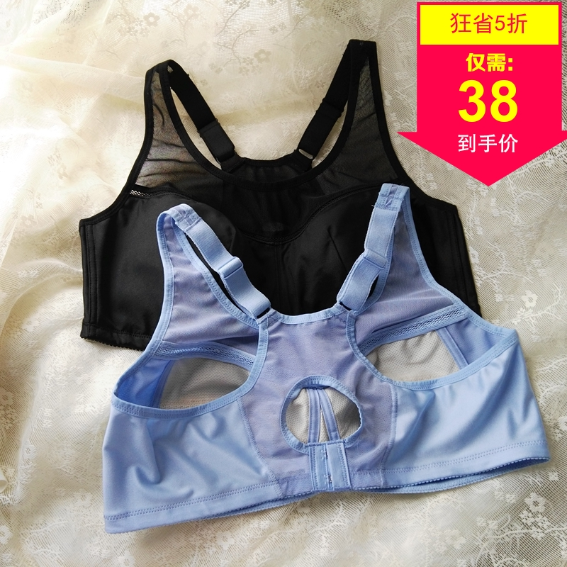 Rimless wide shoulder strap high strength shock absorption Fitness Yoga quick drying full cup large sports bra fat mm vest