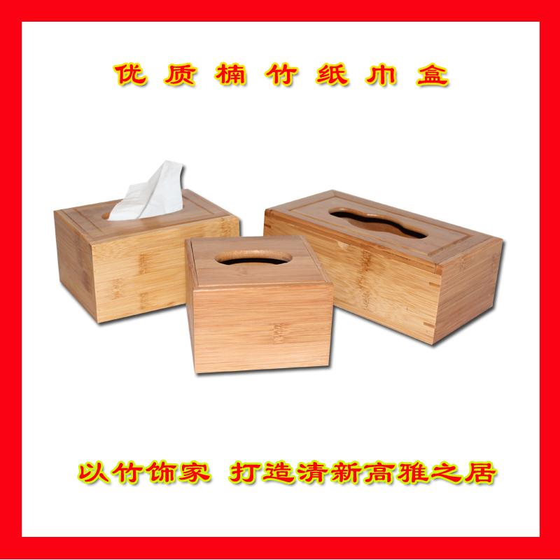创意楠竹纸巾盒抽纸盒车用面巾盒餐巾盒欧式长方形翻盖木质抽屉式