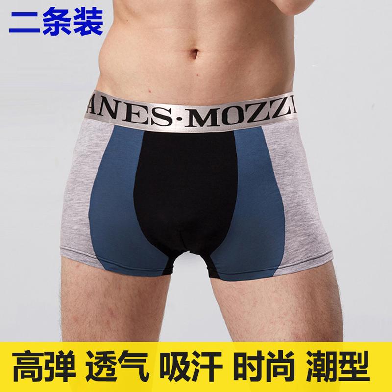 四条装莫代尔舒适四角裤吸汗紧身内裤