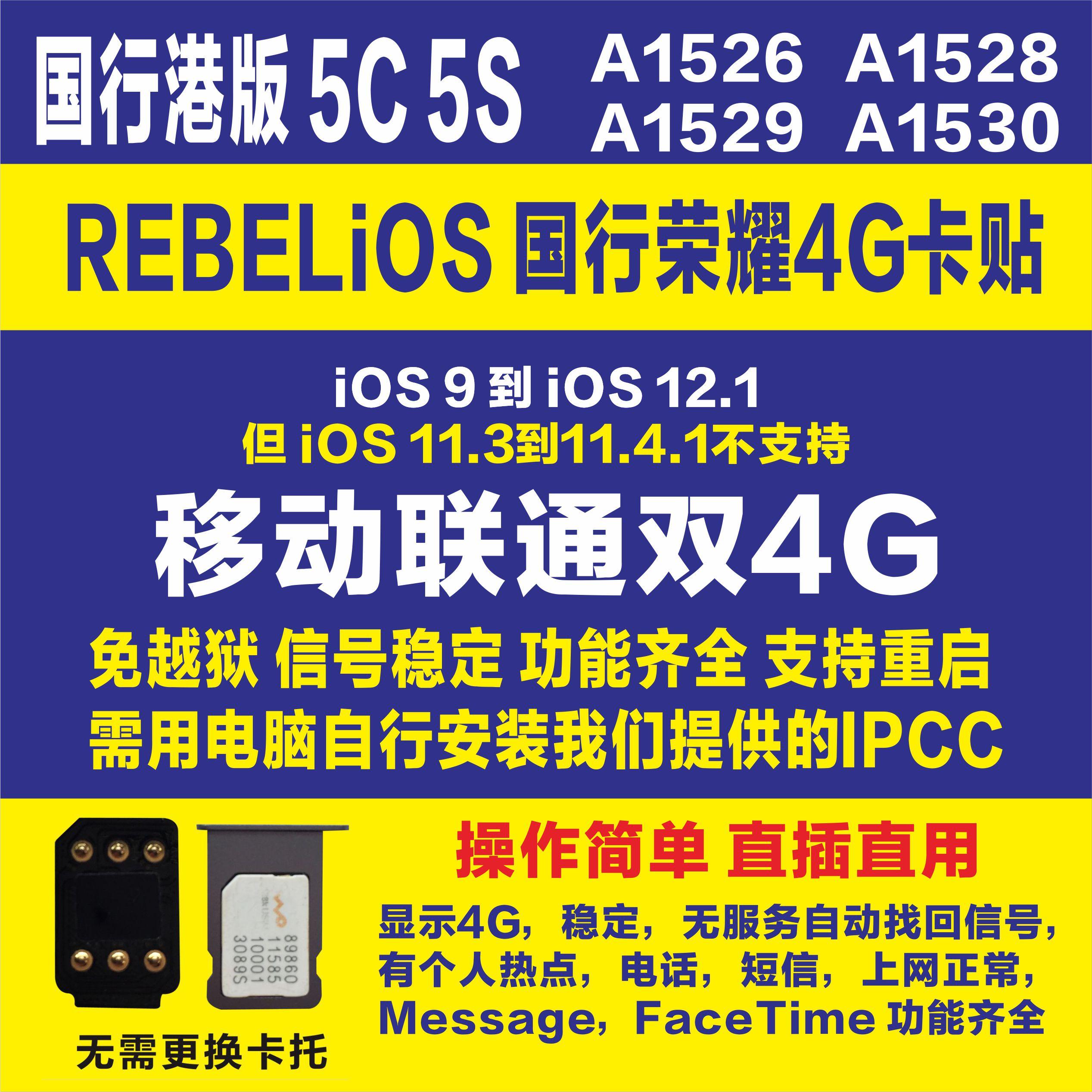 国行港版苹果5S荣耀卡贴iOS12破解A1528直插直用移动联通稳定4G