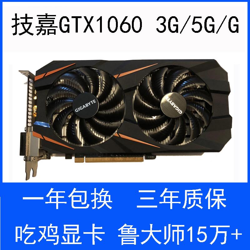 技嘉GTX1060 3G 5G 6G 1063 1065 1066 1070 8G獨立游戲吃雞顯卡