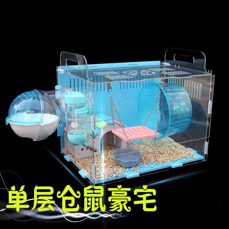 梦幻大城堡豪华跑笼大号亚克力玻璃双鼠仓鼠笼子包邮送饲养礼包超