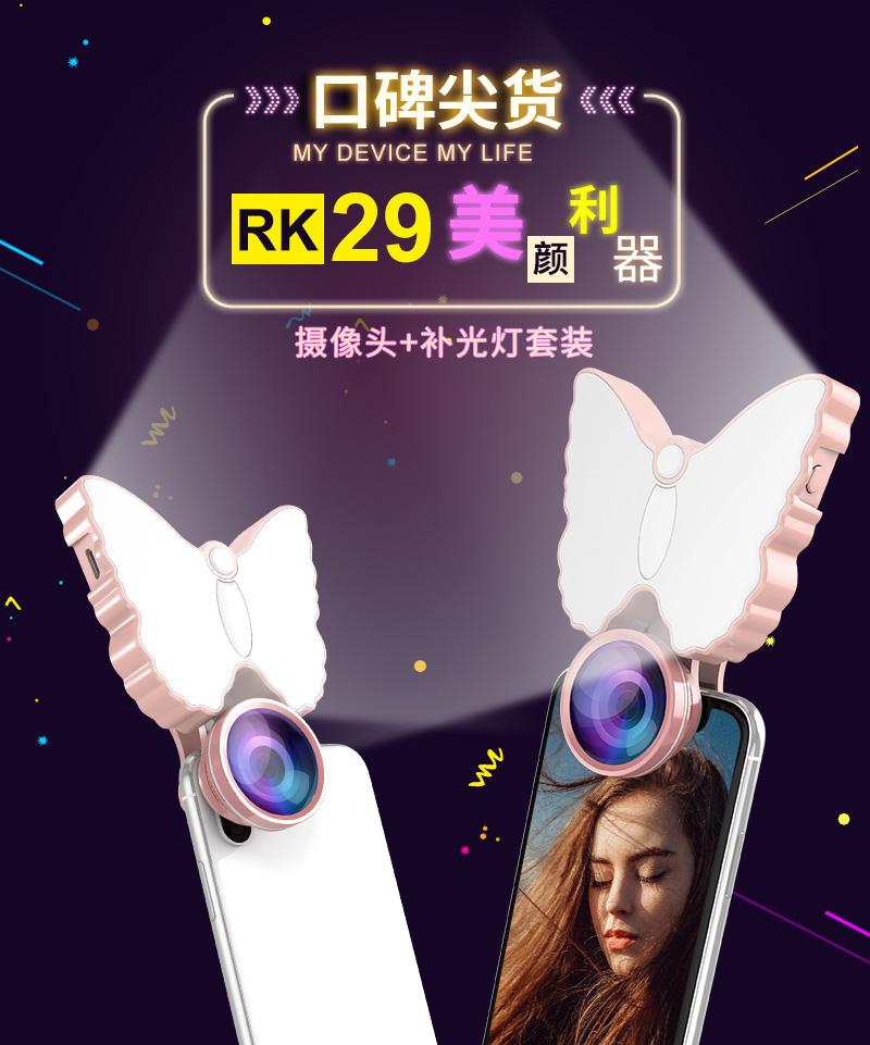 通用手机镜头广角微距鱼眼美颜补光灯RK-28直播美拍RK-29瘦脸嫩肤