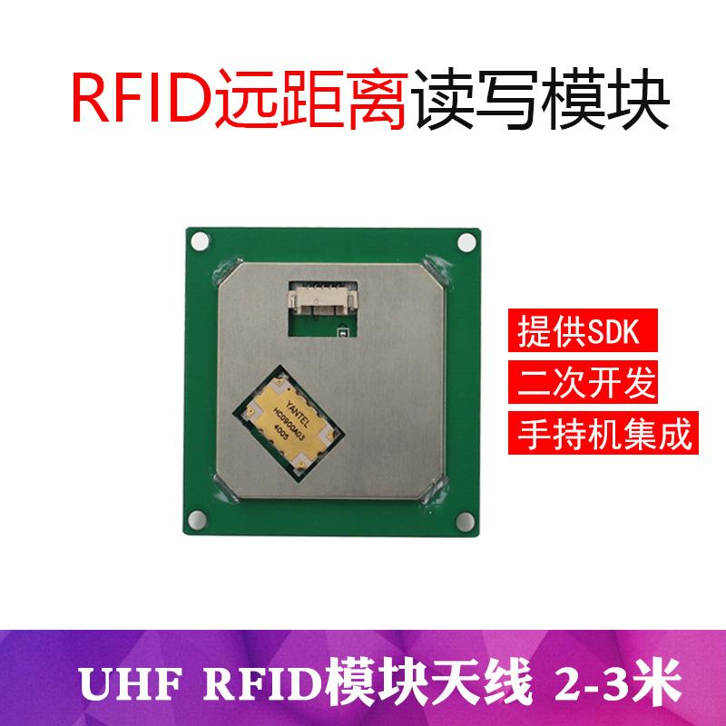 远距离2米 多标签读取 超高频rfid读写器模块UHF陶瓷天线开发套件