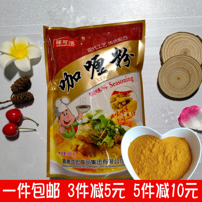 Manufacturers Baoyou curry powder 500g fried rice, beef, chicken, rice seasoning, barbecue, hotpot ingredients, fried vegetables