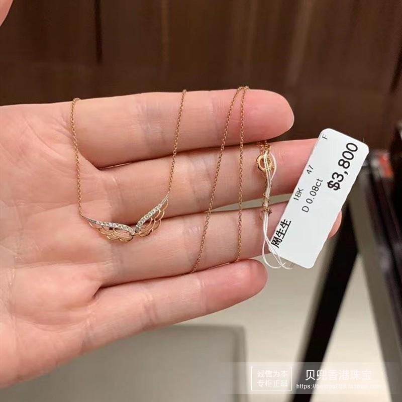香港周生生18k白红分色黄金项链