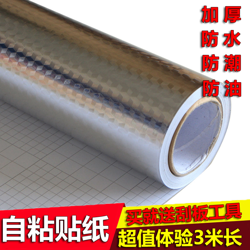 Thickened cabinet aluminum foil sticker tin paper kitchen waterproof and moisture-proof stove pad wardrobe drawer pad self-adhesive oil-proof sticker