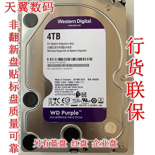 联保行货WD/西部数据 1T 2T 3T 4T  6T8T12T海康大华监控硬盘紫盘