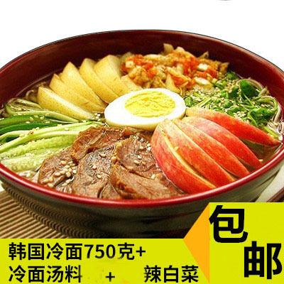 特价东北冷面朝鲜大750克+3汤料热销14件五折促销