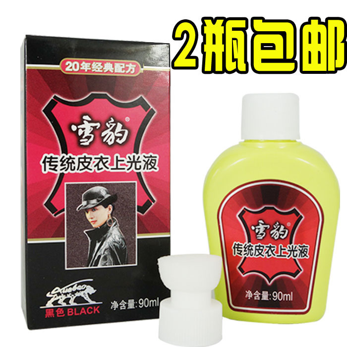 [2pcs package] snow leopard traditional leather coat Polish black colorless jacket oil leather care lotion