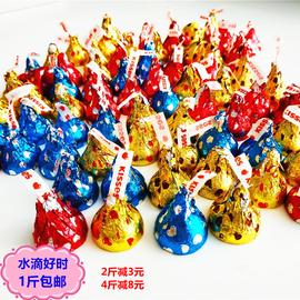 正品Kisses水滴好时之吻黑巧克力曲奇散装500g结婚喜糖果零食包邮