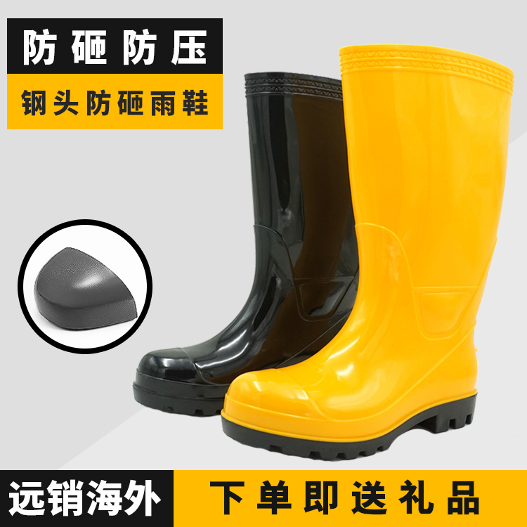 男士高筒防汛抗洪劳保靴防砸钢头石材厂黄色安全水鞋防砸水鞋雨鞋