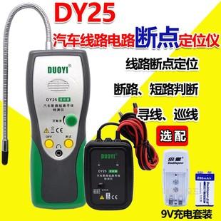 DY25多一汽车线路电路断点定位仪 断路检测仪短路寻线器 电路检修