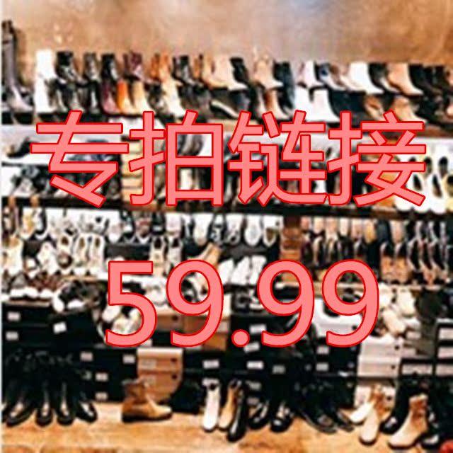 59.99女鞋专拍链接
