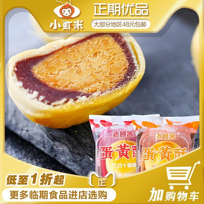 老顾客红豆紫薯蛋黄酥办公休闲网红零食小吃软糯糕点早餐点心食品