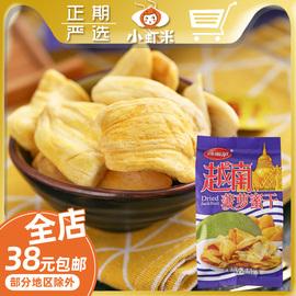 含羞草越南菠萝蜜干小包装网红休闲果蔬脆片每日水果干小零食小吃