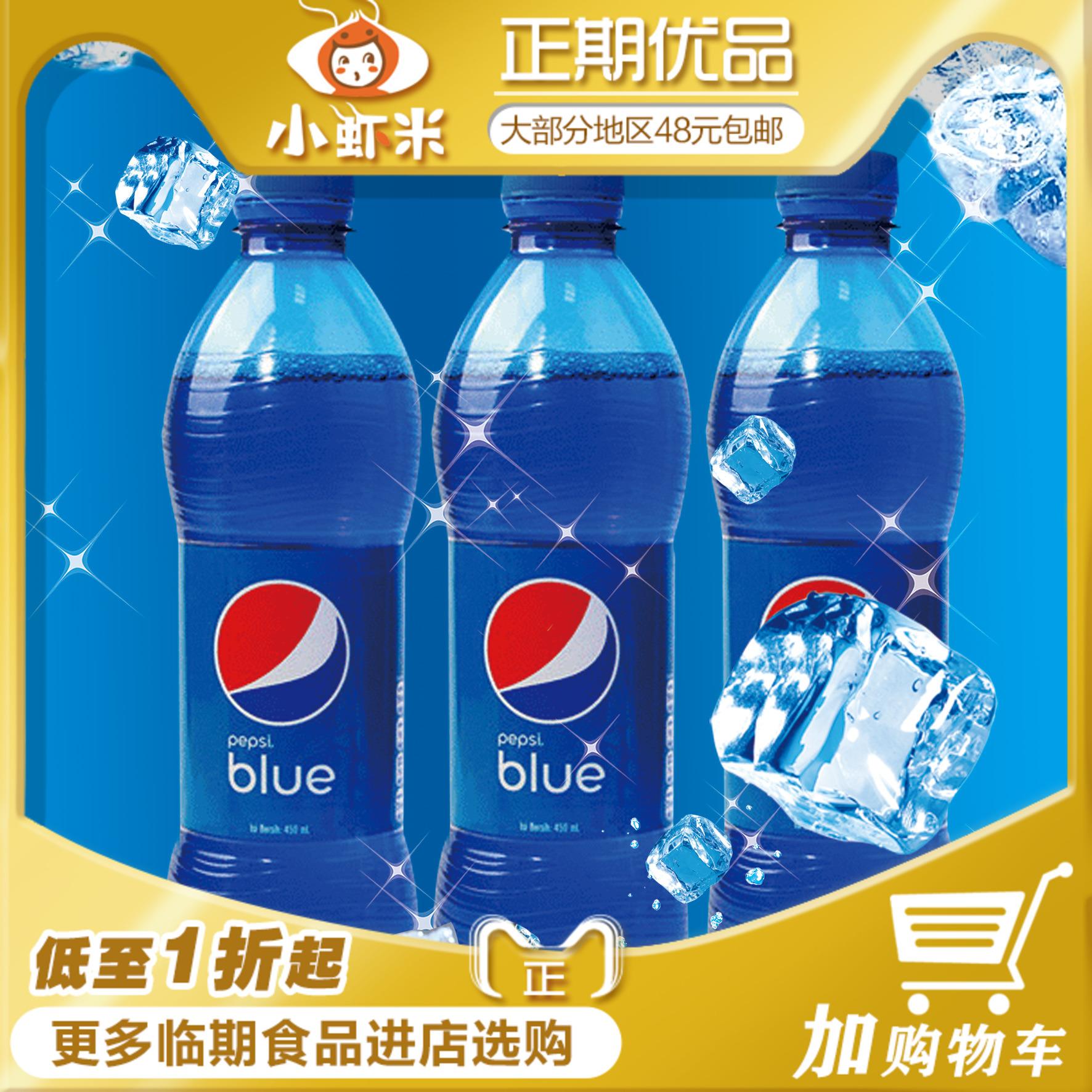 巴厘岛蓝色blue百事可乐 印尼进口饮品网红碳酸饮料梅子口味汽水