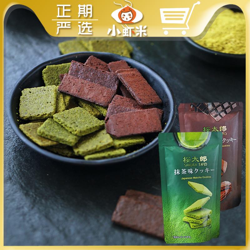 泰国进口樱太郎曲奇饼干抹茶巧克力味薄脆代餐小吃休闲办公零食11月11日最新优惠