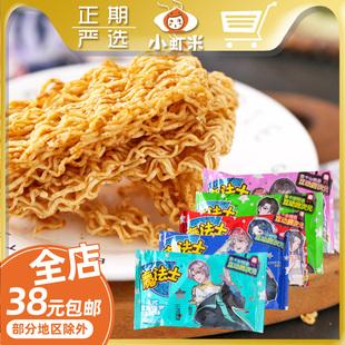 魔法士多口味袋装干脆面网红怀旧儿童休闲即食干吃面零食小吃食品