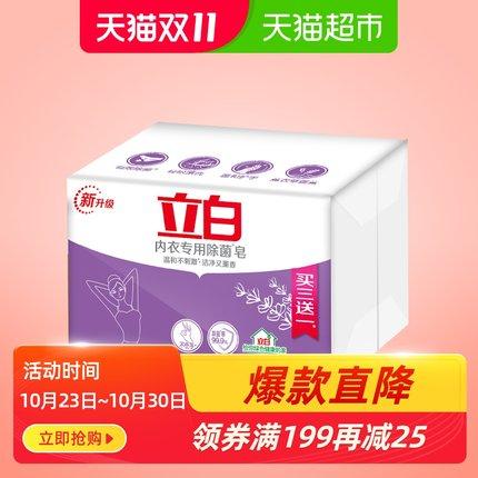 立白洗衣皂肥皂家用实惠装 内衣专用除菌皂101G*4块 洁净去渍抑菌