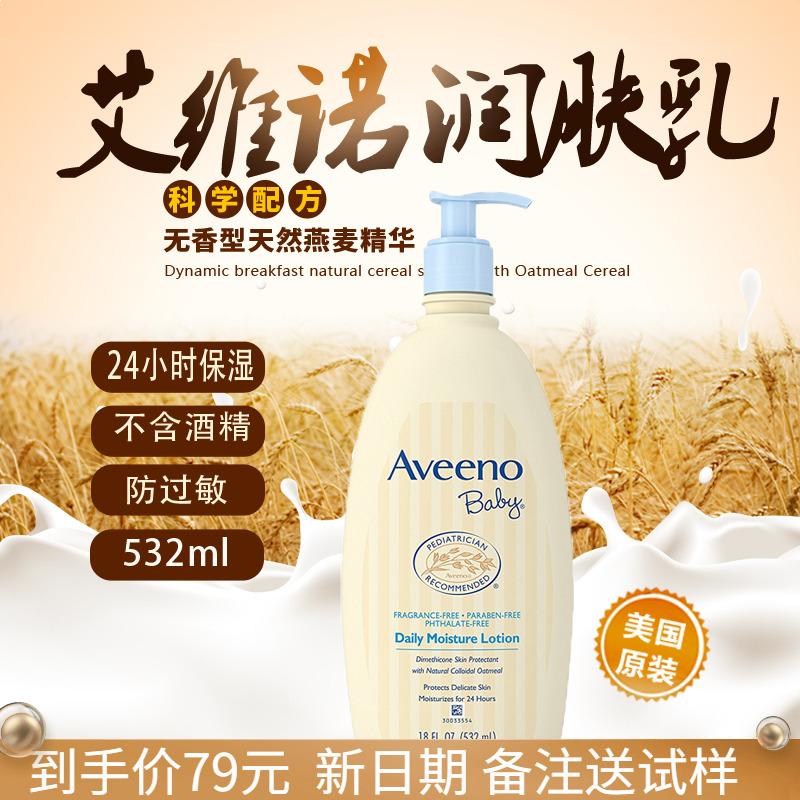 美国Aveen艾维诺天然燕麦保湿润肤乳液532ml婴儿宝宝滋润肤身体乳图片