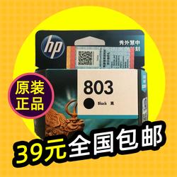 原装HP803墨盒 黑色彩色1111 1112 2131 2622 2621惠普2132打印机