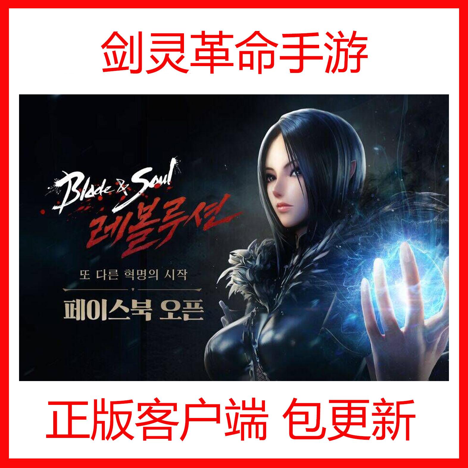 剑灵革命M 手游 包更新 韩服 韩文 正版客户端 下载安装 送加速器