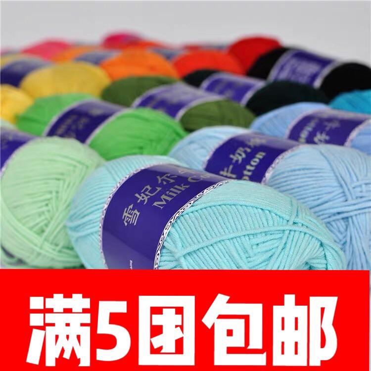 钩编毛线 5股雪妃尔牛奶棉线宝宝棉线玩偶线毯子线牛奶棉
