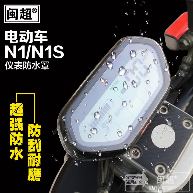 N1 правила поведения водоустойчивое покрытие N1S электромобиль экран царапина водонепроницаемый оболочка U1 экран правила поведения крышка монтаж