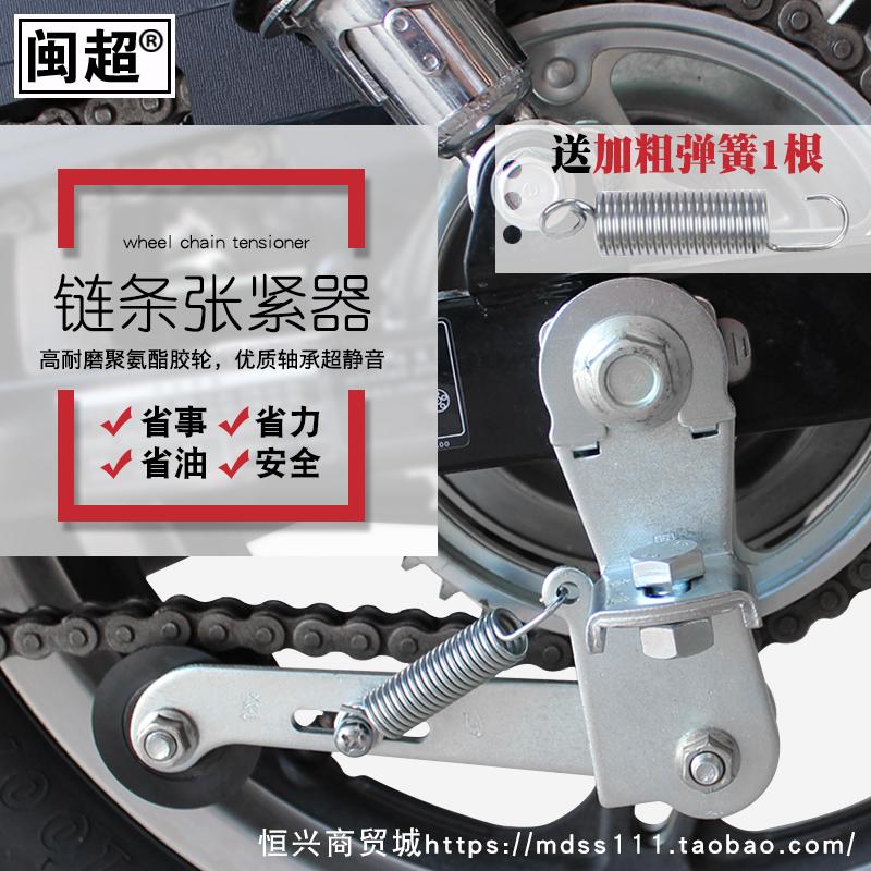 闽超摩托车链条自动张紧器调链器松紧导链器防掉链调节器改装配件