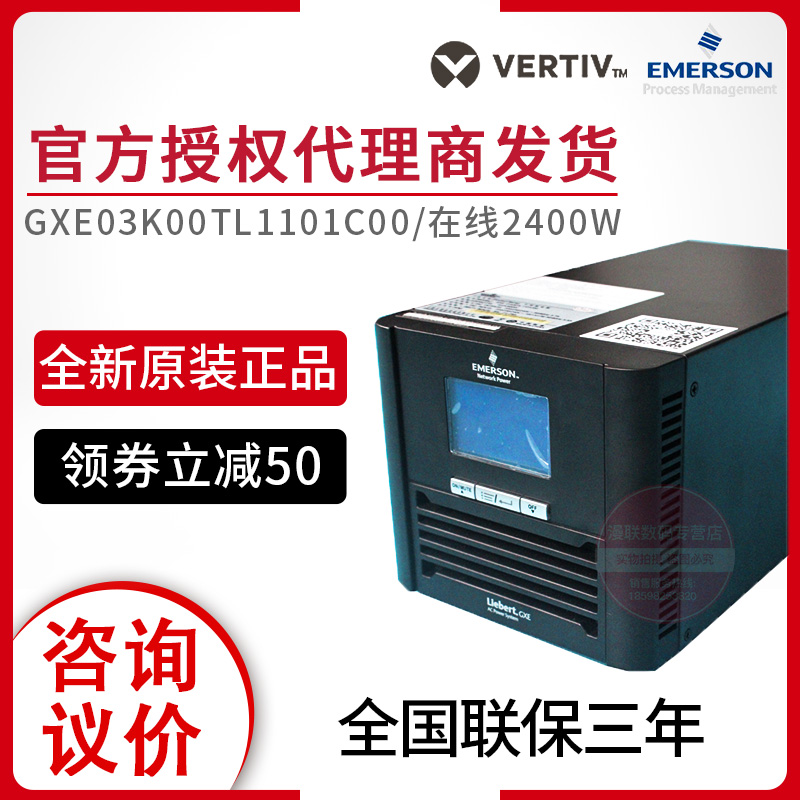 艾默生GXE03k00TL1101C00医疗服务器UPS不间断电源3KVA/2400W电源