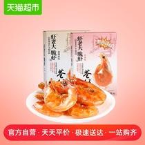 包邮即食大虾海洋庭岸富贵虾油焖鲜香麻辣烤红虾干海洋食品