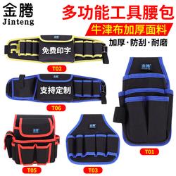 电工工具包帆布腰包加厚大号劳保工具袋小号多功能维修工具收纳包