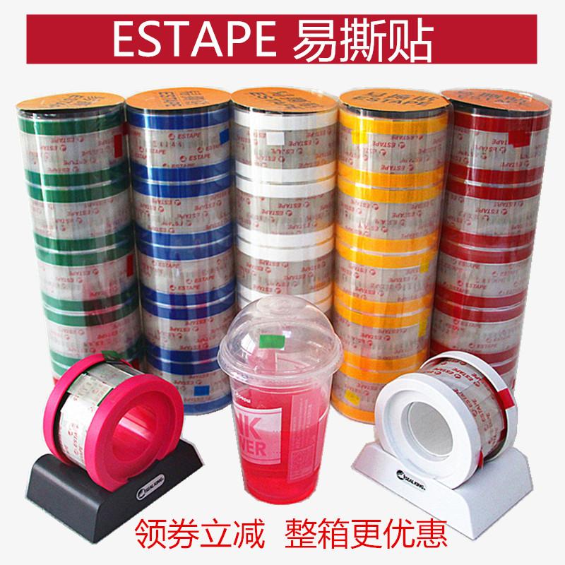 Imported estape tear off sticker coffee milk tea beverage takeaway cup cap sealing tape bread sandwich packaging sticker