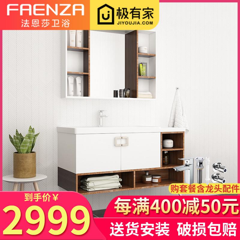 法恩莎简约洗脸组合壁挂式浴室柜