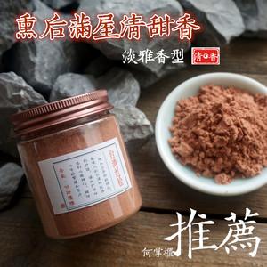 老料台湾红桧粉香薰香道天然香料篆香拓香电子香熏炉适用自制线香