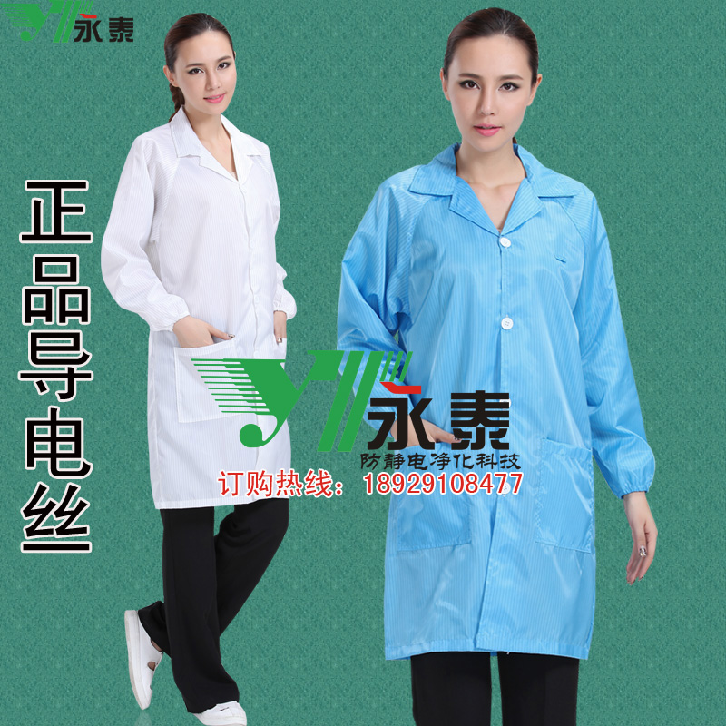 Anti static coat, protective clothing, dust-proof clothing, lapel button clothing, dust-free clothing, clean clothing, can be customized work clothes