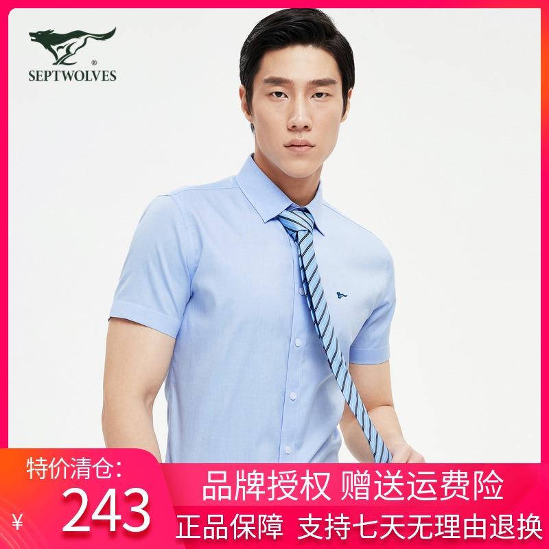 七匹狼新疆棉短袖衬衫男士2021夏季新款薄款商务休闲纯棉衬衣男装