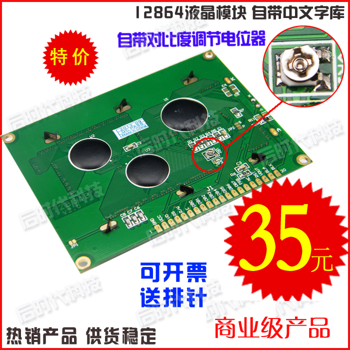 特�rLCM/LCD 中文字�� 12864液晶屏 液晶�@示模�K ST7920 送程序