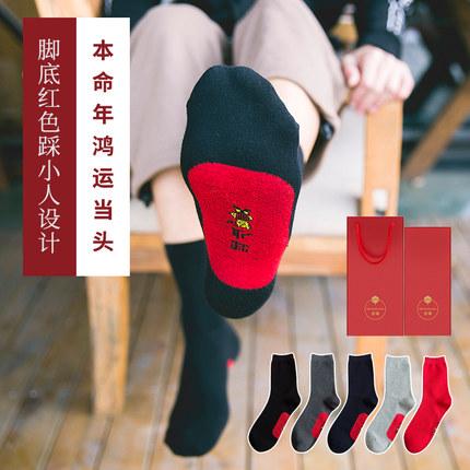 牛年本命年红袜子男士礼物踩小人中筒袜纯棉秋冬加厚属牛大红色女