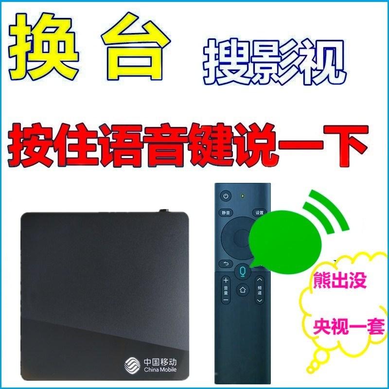 新魔百盒301H智能高清播放器蓝牙语音无线WIFI全网通电视机顶盒子67.99元包邮