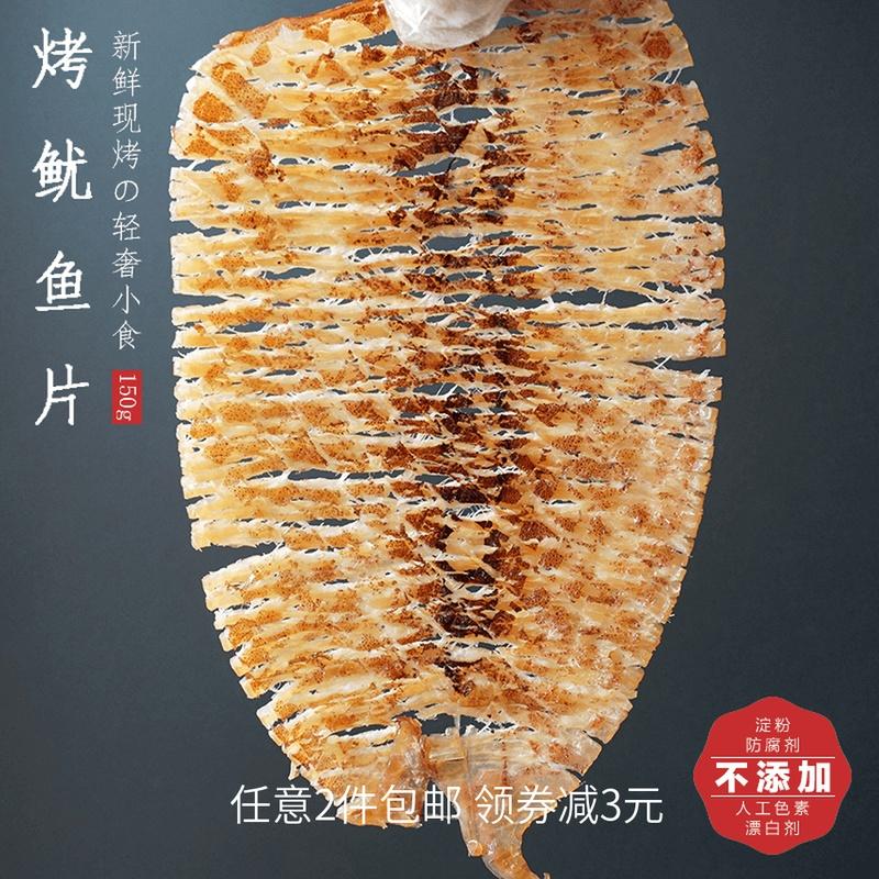 现烤风琴手撕鱿鱼片孕妇好吃不长胖的休闲健康小零食干货小吃散装