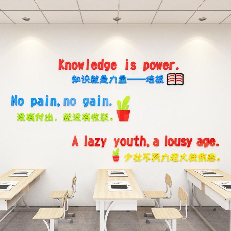 英语教室装饰墙贴幼儿园文化墙面教室布置班级辅导培训机构名人言 Изображение 1