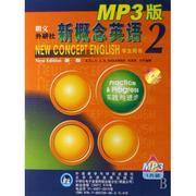 CD-R-MP3新概念英語(學生用書2新版) 外語/語言文字