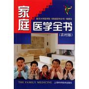 家庭醫學全書(農村版) 臨床醫學 新華書