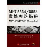 MPC5554\\\\5553微處理器揭秘(附