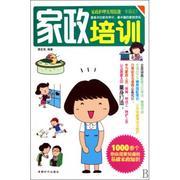 家政培訓 生活百科 新華書店 正版書籍