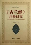 古蘭經注釋研究 哲學和宗教