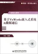 基于VxWorks嵌入式系統的數據通信/研究生系列 相征 正版書籍
