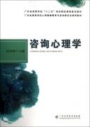 咨詢心理學(廣東省高等學校十二五規劃精品